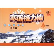 寒假接力棒(9年级语+数+英+物+化综合篇)