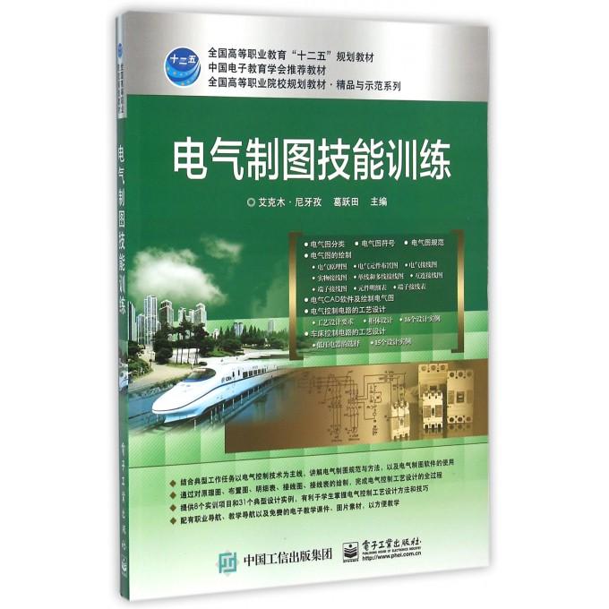 电气制图技能训练(全国高等职业院校规划教材)/精品与示范系列