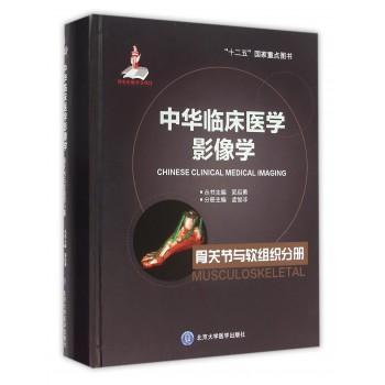 中华临床医学影像学(骨关节与软组织分册)(精)
