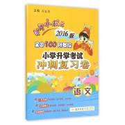 语文(2016版)/黄冈小状元全国100所名校小学升学考试冲刺复习卷