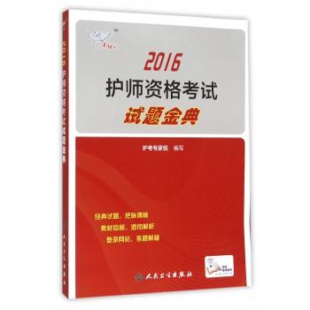 2016护师资格考试试题金典/考试达人