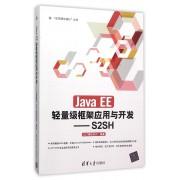Java EE轻量级框架应用与开发--S2SH/在实践中成长丛书