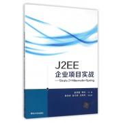 J2EE企业项目实战--Struts2+Hibernate+Spring