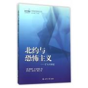 北约与恐怖主义--扩大与转型/中国北约研究丛书