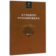 基于利益维度的WTO争端预防制度研究