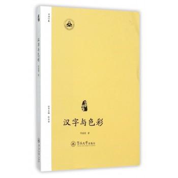 汉字与色彩(汉字中国)
