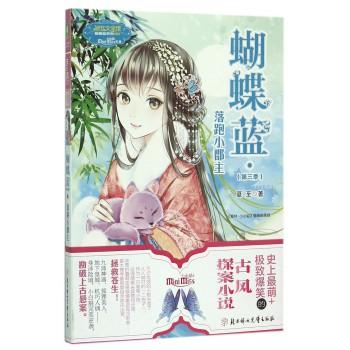 蝴蝶蓝(第3季落跑小郡主)/淑女文学馆蝴蝶蓝系列