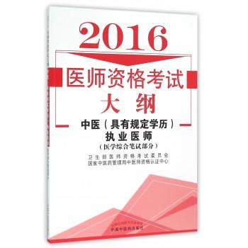 医师资格考试大纲(2016中医具有规定学历执业医师医学综合笔试部分)