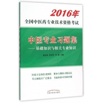 中医专业习题集--基础知识与相关专业知识(2016年全国中医药专业技术资格考试)