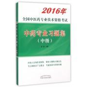 中药专业习题集(中级2016年全国中医药专业技术资格考试)