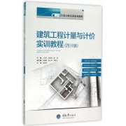 建筑工程计量与计价实训教程(四川版广联达计量计价实训系列教程)