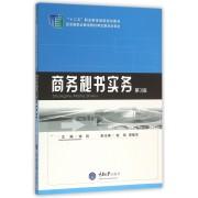 商务秘书实务(第3版十二五职业教育国家规划教材)