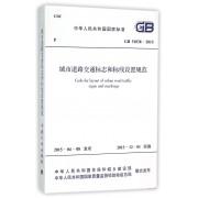 城市道路交通标志和标线设置规范(GB51038-2015)/中华人民共和国国家标准