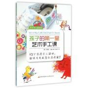 孩子的第一堂艺术手工课/亲子手工游戏书