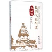 我的气象生涯(陈学溶百岁自述)/老科学家学术成长资料采集工程丛书