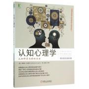 认知心理学(认知科学与你的生活原书第5版美国名校学生最喜爱的心理学教材)