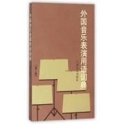 外国音乐表演用语词典(第2版)