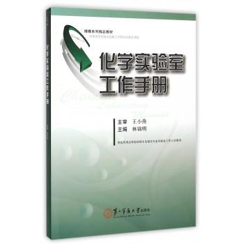 化学实验室工作手册