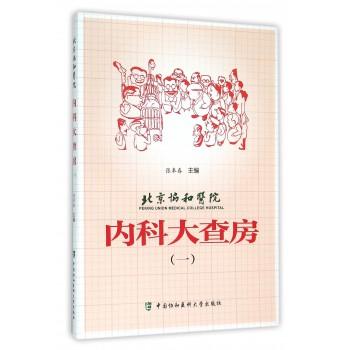 北京协和医院内科大查房(1)