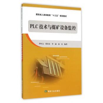 PLC技术与煤矿设备监控(煤炭成人高等教育十三五规划教材)