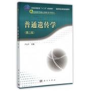 普通遗传学(第2版生命科学核心课程系列教材普通高等教育十二五规划教材)