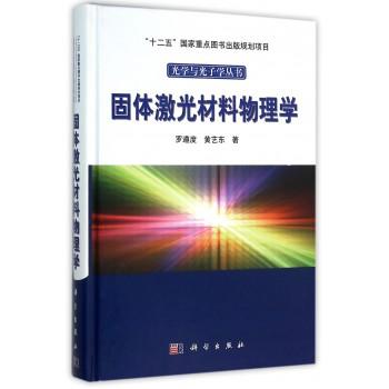 固体激光材料物理学(精)/光学与光子学丛书