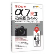 SONY α7RⅡ微单摄影圣经