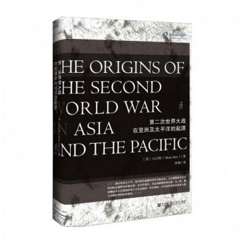 第二次世界大战在亚洲及太平洋的起源(精)