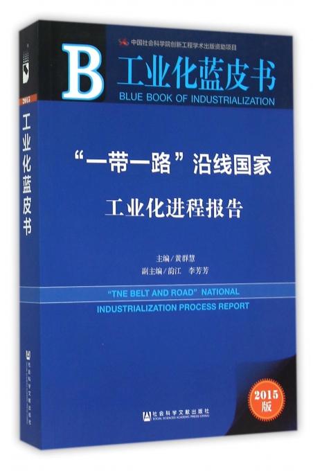 一带一路沿线国家工业化进程报告(2015版)/工业化蓝皮书