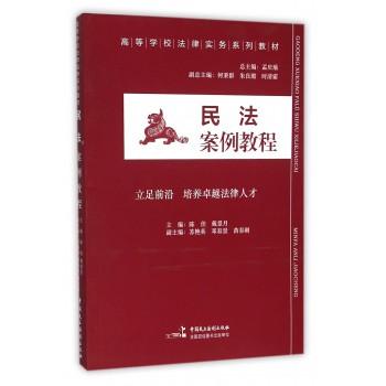 民法案例教程(高等学校法律实务系列教材)