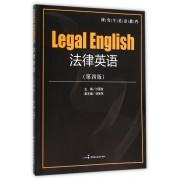 法律英语(第4版研究生英语教程)