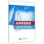 法律英语阅读