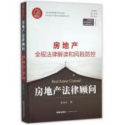 房地产法律顾问(房地产全程法律解读和风险防控)/建筑房地产法律实务丛书