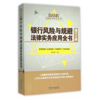 银行风险与规避法律实务应用全书(增订3版)/金融法律实务丛书
