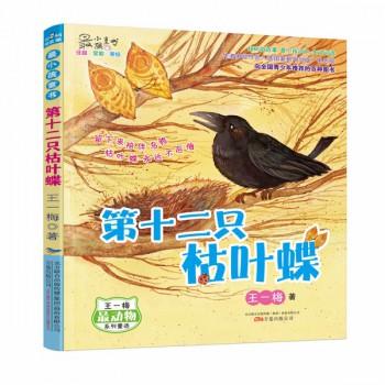 第十二只枯叶蝶(注音全彩美绘)/*动物系列童话/*小孩童书