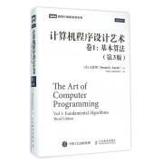 计算机程序设计艺术(卷1基本算法第3版)(精)/图灵计算机科学丛书
