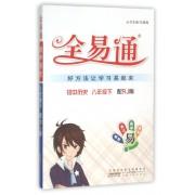 初中历史(8下配RJ版)/全易通