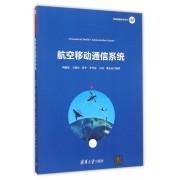 航空移动通信系统/民航信息技术丛书