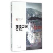 2015中国杂文年选/花城年选系列