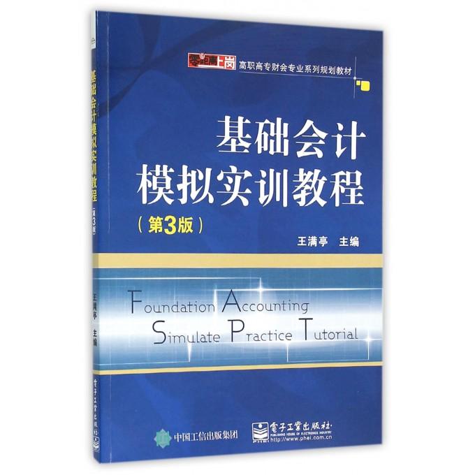 基础会计模拟实训教程(第3版零距离上岗高职高专财会专业系列规划教材)