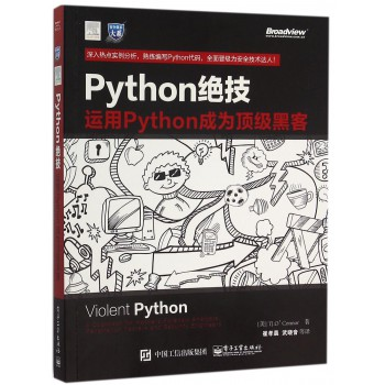 Python绝技(运用Python成为顶级黑客)