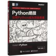 Python绝技(运用Python成为顶级黑客)/安全技术大系