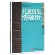 礼盒包装结构设计(高等教育高职高专十三五规划教材)