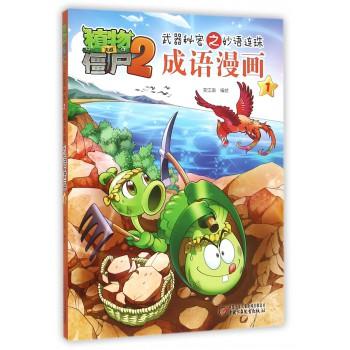成语漫画(1)/植物大战僵尸2武器秘密之妙语连珠