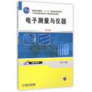 电子测量与仪器(第2版21世纪高职高专电子信息类规划教材)