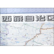 西藏自治区地图(1:2000000星球新版)
