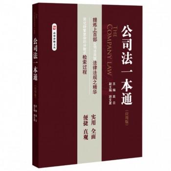 公司法一本通(应用版)/高睿律师文丛