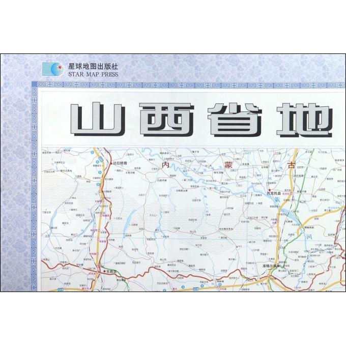 山西省地图(1:700000星球新版)
