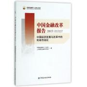 中国金融改革报告(2015中国经济发展与改革中的利率市场化)/中国金融四十人论坛书系