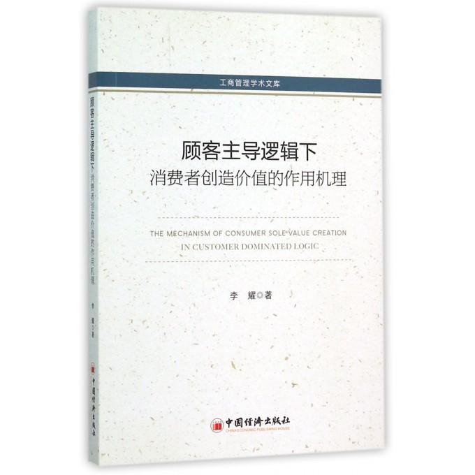 顾客主导逻辑下消费者创造价值的作用机理/工商管理学术文库